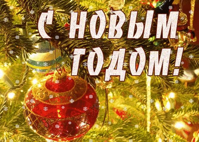 Флеш, картинки с надписей с новым годом